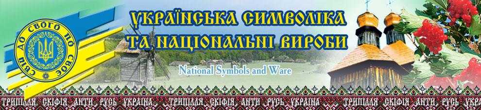 Українська символіка та національні вироби :: Ukrainian National Symbols and Ware ::